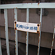 天神川歩道橋