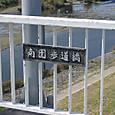 南園歩道橋