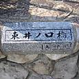 東井ノ口橋
