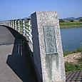 家棟川大橋