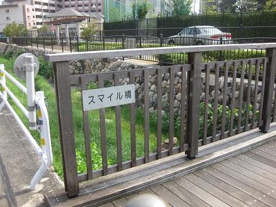 スマイル橋