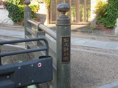 松尾神社橋