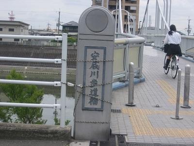 安威川歩道橋