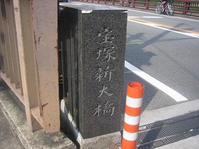 宝塚新大橋