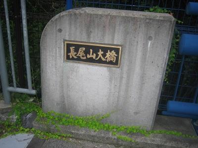 長尾山大橋